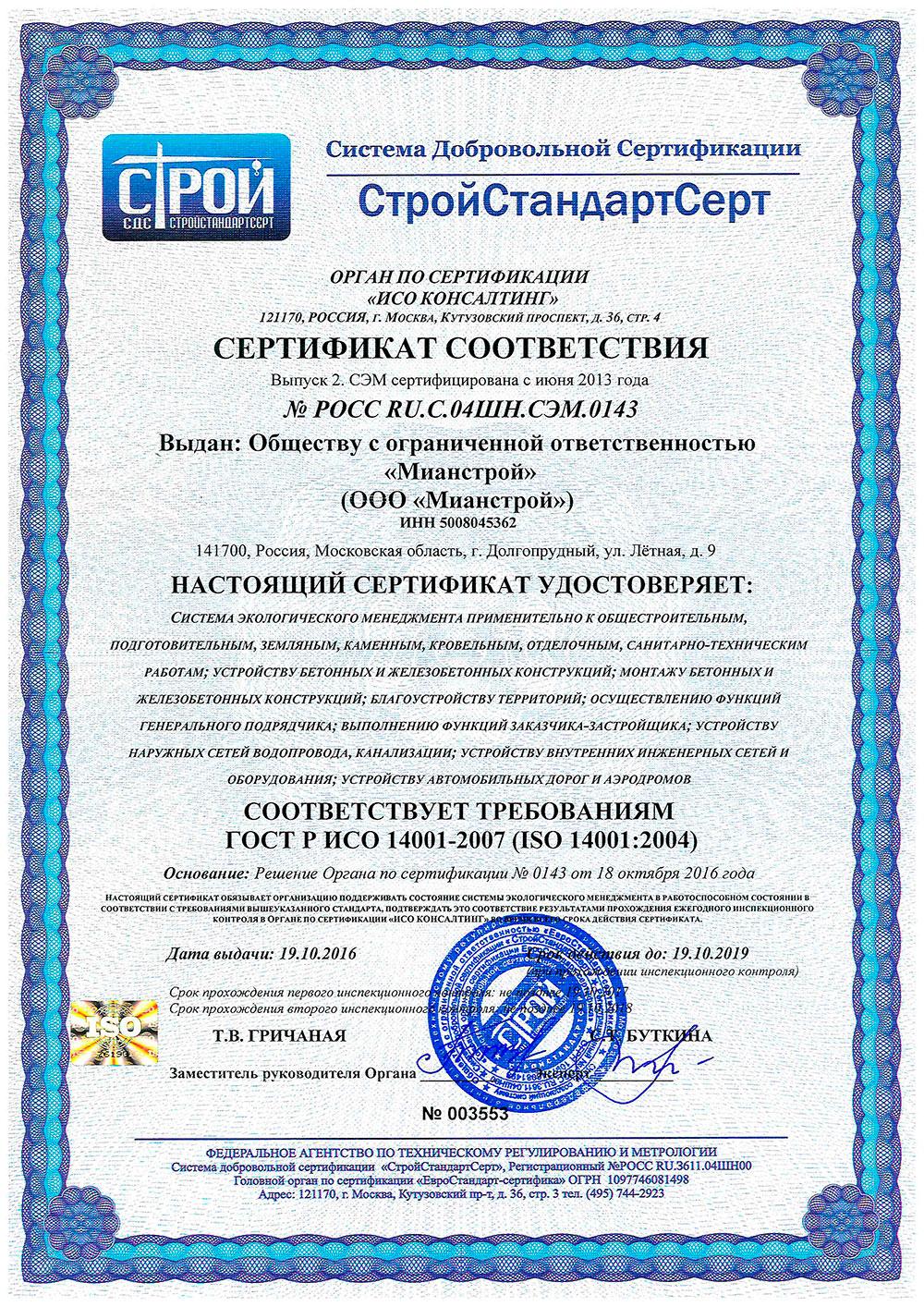 цена ГОСТ Р ИСО 14001 2007 в Тольятти